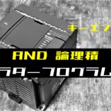 00_【ラダープログラム回路】AND(論理積)回路のラダープログラム例【キーエンスKV】