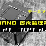00_【ラダープログラム回路】NAND(否定論理積)回路のラダープログラム例【キーエンスKV】