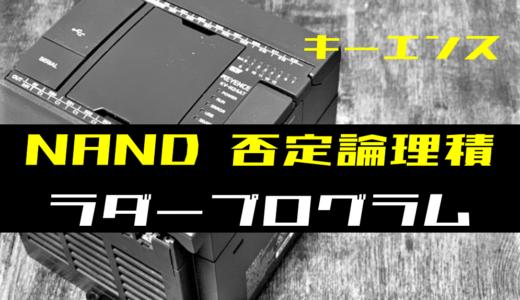 【ラダープログラム回路】NAND(否定論理積)回路のラダープログラム例【キーエンスKV】