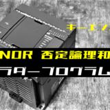 00_【ラダープログラム回路】NOR(否定論理和)回路のラダープログラム例【キーエンスKV】