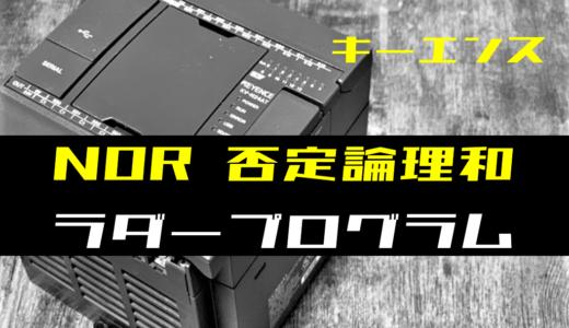 【ラダープログラム回路】NOR(否定論理和)回路のラダープログラム例【キーエンスKV】