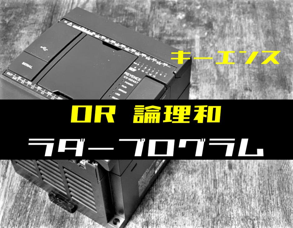 00_【ラダープログラム回路】OR(論理和)回路のラダープログラム例【キーエンスKV】
