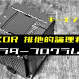 00_【ラダープログラム回路】XOR(排他的論理和)回路のラダープログラム例【キーエンスKV】