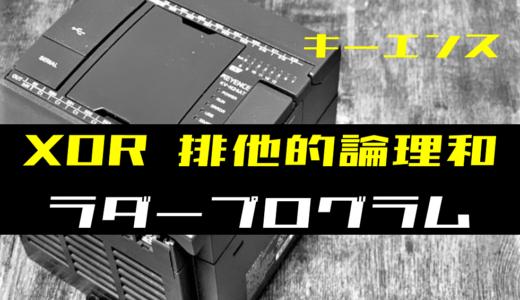 【ラダープログラム回路】XOR(排他的論理和)回路のラダープログラム例【キーエンスKV】