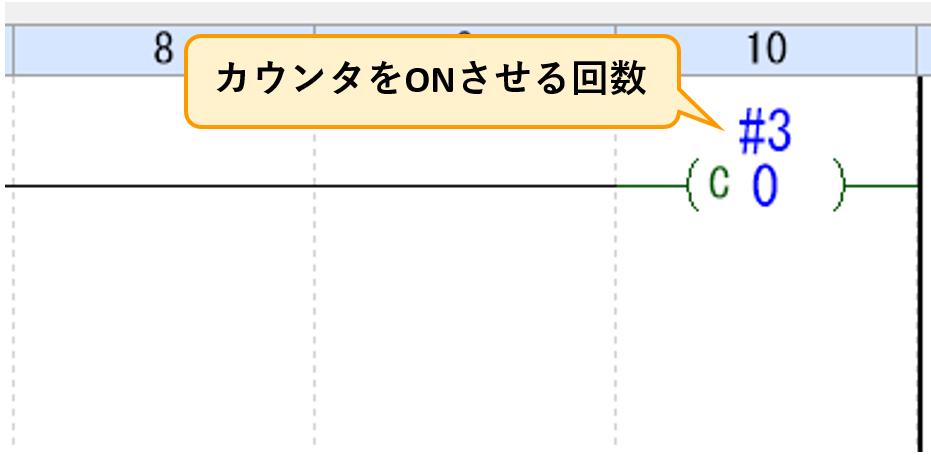 10_カウンタ命令解説2