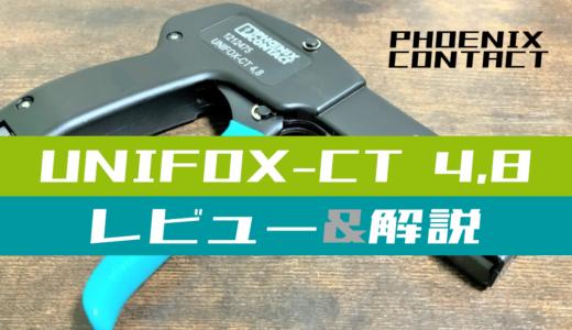 【⼯具レビュー】結束バンドを締め付け&カットする工具を使ってみた(UNIFOX-CT 4,8)