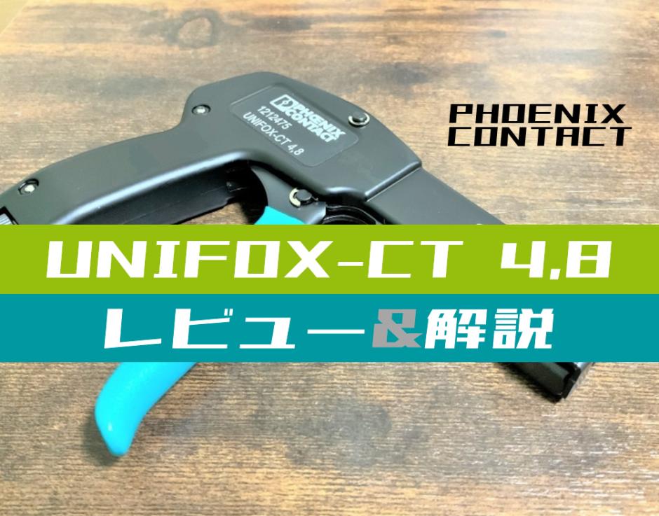00_【⼯具レビュー】結束バンドを締付け&カットする工具を使ってみた(UNIFOX-CT 4,8)