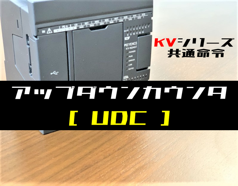 00_【キーエンスKV】アップダウンカウンタ(UDC)命令の指令方法とラダープログラム例