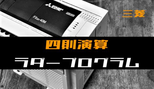 【ノウハウ初級】四則演算のラダープログラム例【三菱FX】
