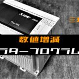 00_【ノウハウ初級】数値を増減するラダープログラム例【三菱FX】