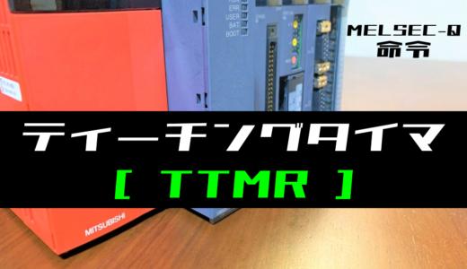 【三菱Qシリーズ】ティーチングタイマ(TTMR)命令の指令方法とラダープログラム例
