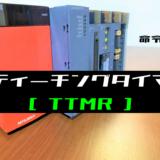00_【三菱Qシリーズ】ティーチングタイマ(TTMR)命令の指令方法とラダープログラム例