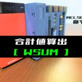 00_【三菱Qシリーズ】合計値算出(WSUM)命令の指令方法とラダープログラム例