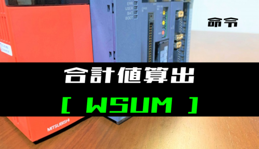 【三菱Qシリーズ】合計値算出(WSUM)命令の指令方法とラダープログラム例