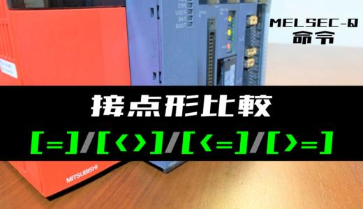 【三菱Qシリーズ】接点比較命令の指令方法とラダープログラム例