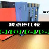 00_【三菱Qシリーズ】接点比較命令の指令方法とラダープログラム例
