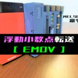 00_【三菱Qシリーズ】浮動小数点転送(EMOV)命令の指令方法とラダープログラム例