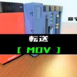 00_【三菱Qシリーズ】転送(MOV)命令の指令方法とラダープログラム例