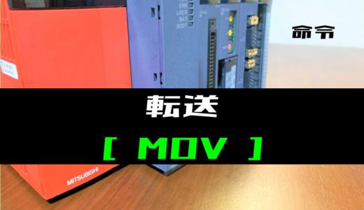 【三菱Qシリーズ】転送(MOV)命令の指令方法とラダープログラム例