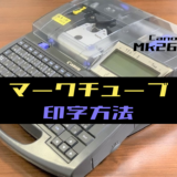 00_【印字機】マークチューブを印字する方法(キヤノン:Mk2600)