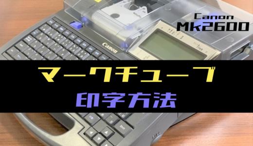 【印字機】マークチューブを印字する方法(キヤノン:Mk2600)