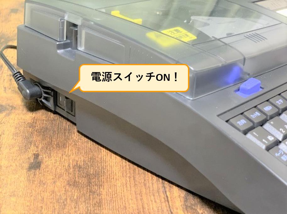 26_電源スイッチON