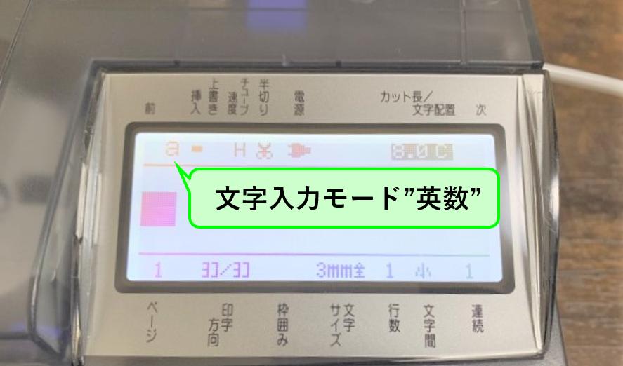 30_文字入力モード英数