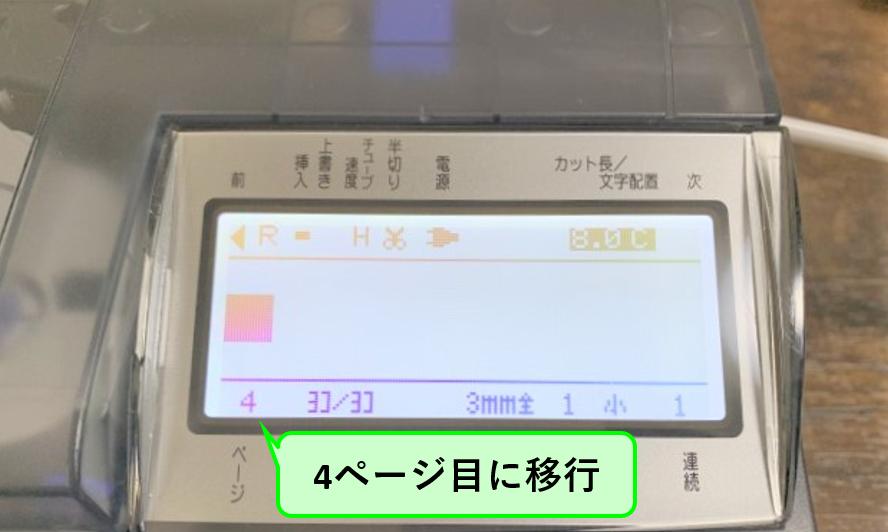 34_4メージ目