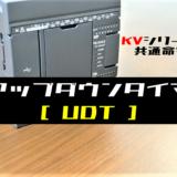00_【キーエンスKV】アップダウンタイマ(UDT)命令の指令方法とラダープログラム例