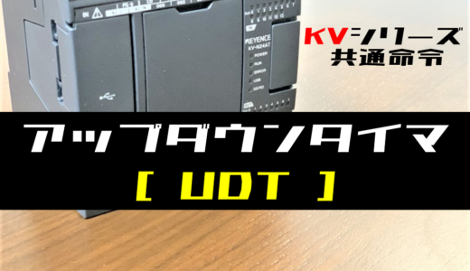 【キーエンスKV】アップダウンタイマ(UDT)命令の指令方法とラダープログラム例