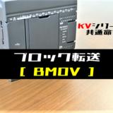 00_【キーエンスKV】ブロック転送(BMOV)命令の指令方法とラダープログラム例