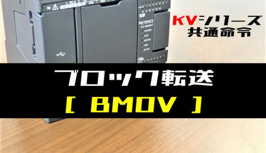 【キーエンスKV】ブロック転送(BMOV)命令の指令方法とラダープログラム例