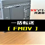 00_【キーエンスKV】一括転送(FMOV)命令の指令方法とラダープログラム例