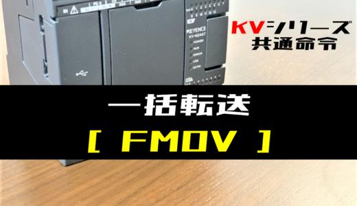【キーエンスKV】一括転送(FMOV)命令の指令方法とラダープログラム例