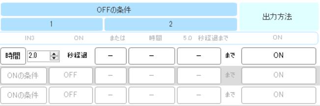 使用例①_ProgrammerOFF