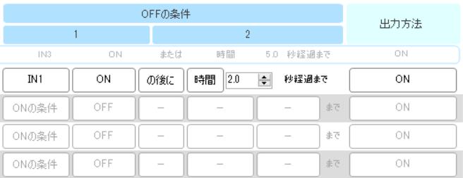 使用例②_ProgrammerOFF