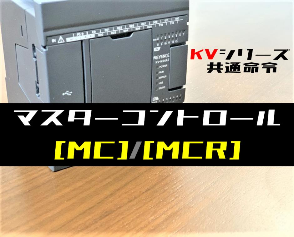 00_【キーエンスKV】マスターコントロール(MC)命令の指令方法とラダープログラム例