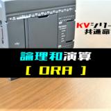 00_【キーエンスKV】論理和演算(ORA)命令の指令方法とラダープログラム例