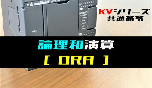 【キーエンスKV】論理和演算(ORA)命令の指令方法とラダープログラム例
