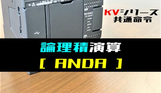 【キーエンスKV】論理積演算(ANDA)命令の指令方法とラダープログラム例