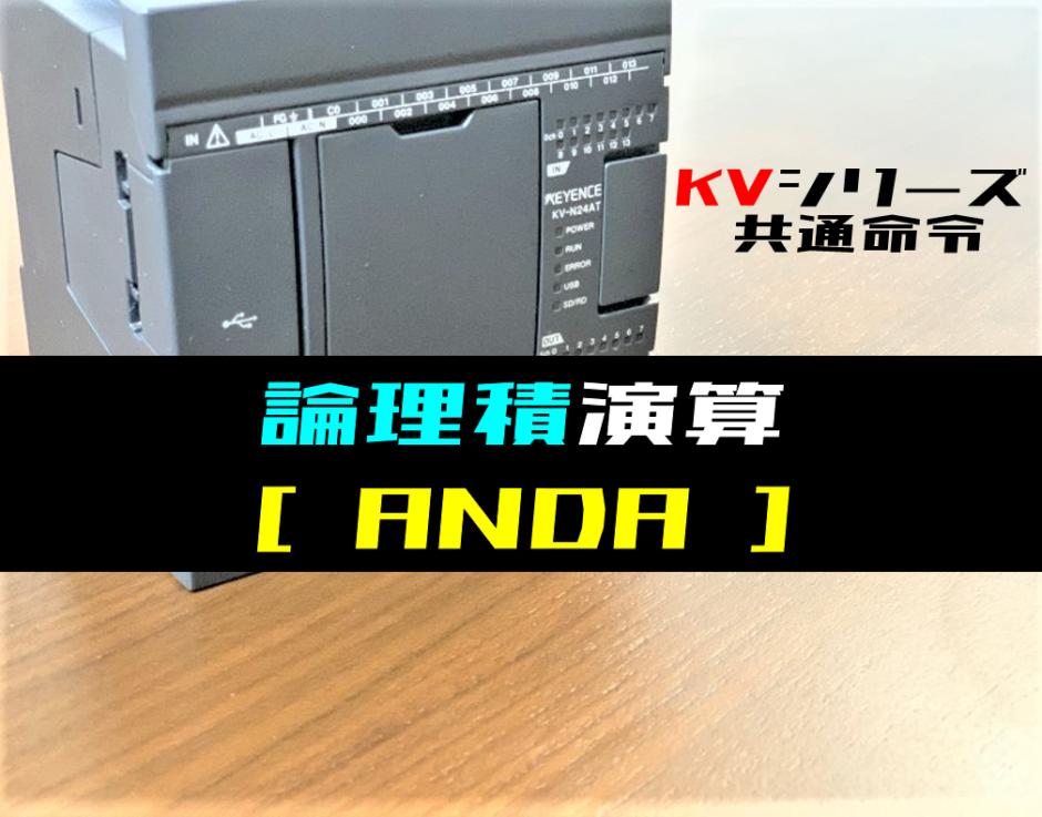 00_【キーエンスKV】論理積演算(ANDA)命令の指令方法とラダープログラム例