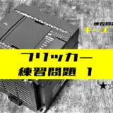 00_【ラダープログラム】フリッカー回路(点滅回路)の練習問題①【キーエンスKV】