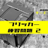 00_【ラダープログラム】フリッカー回路(点滅回路)の練習問題②【キーエンスKV】