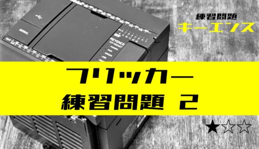 【ラダープログラム】フリッカー回路(点滅回路)の練習問題②【キーエンスKV】