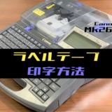 00_【印字機】ラベルテープを印字する方法(キヤノン:Mk2600)