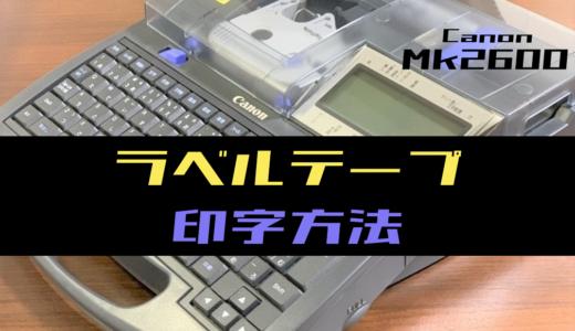 【印字機】ラベルテープを印字する方法(キヤノン:Mk2600)