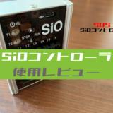 00_【SUS】SiOコントローラを使ってみた/低コストで「からくり電動化」「現場改善」