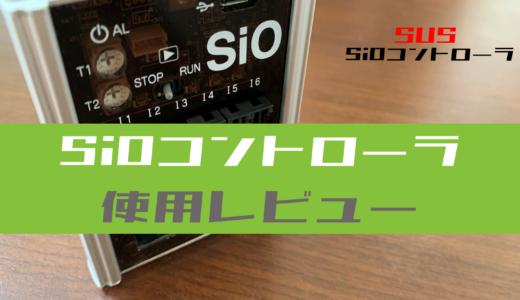 【SUS】SiOコントローラを使ってみた/低コストで「からくり電動化」「現場改善」
