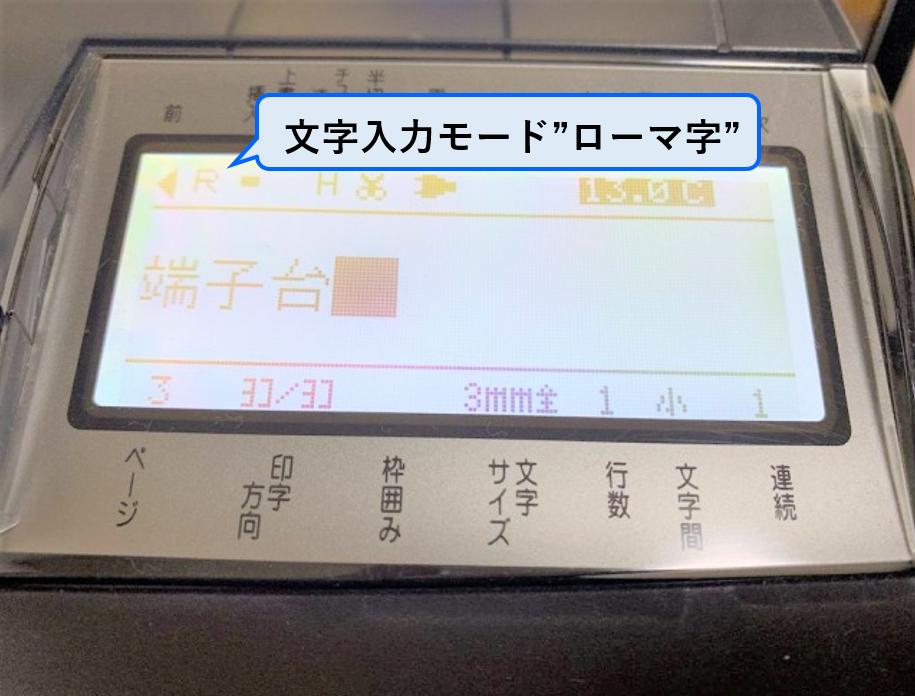 22_ローマ字&端子台