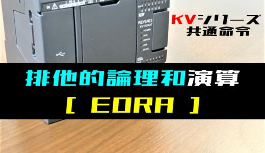 【キーエンスKV】排他的論理和演算(EORA)命令の指令方法とラダープログラム例